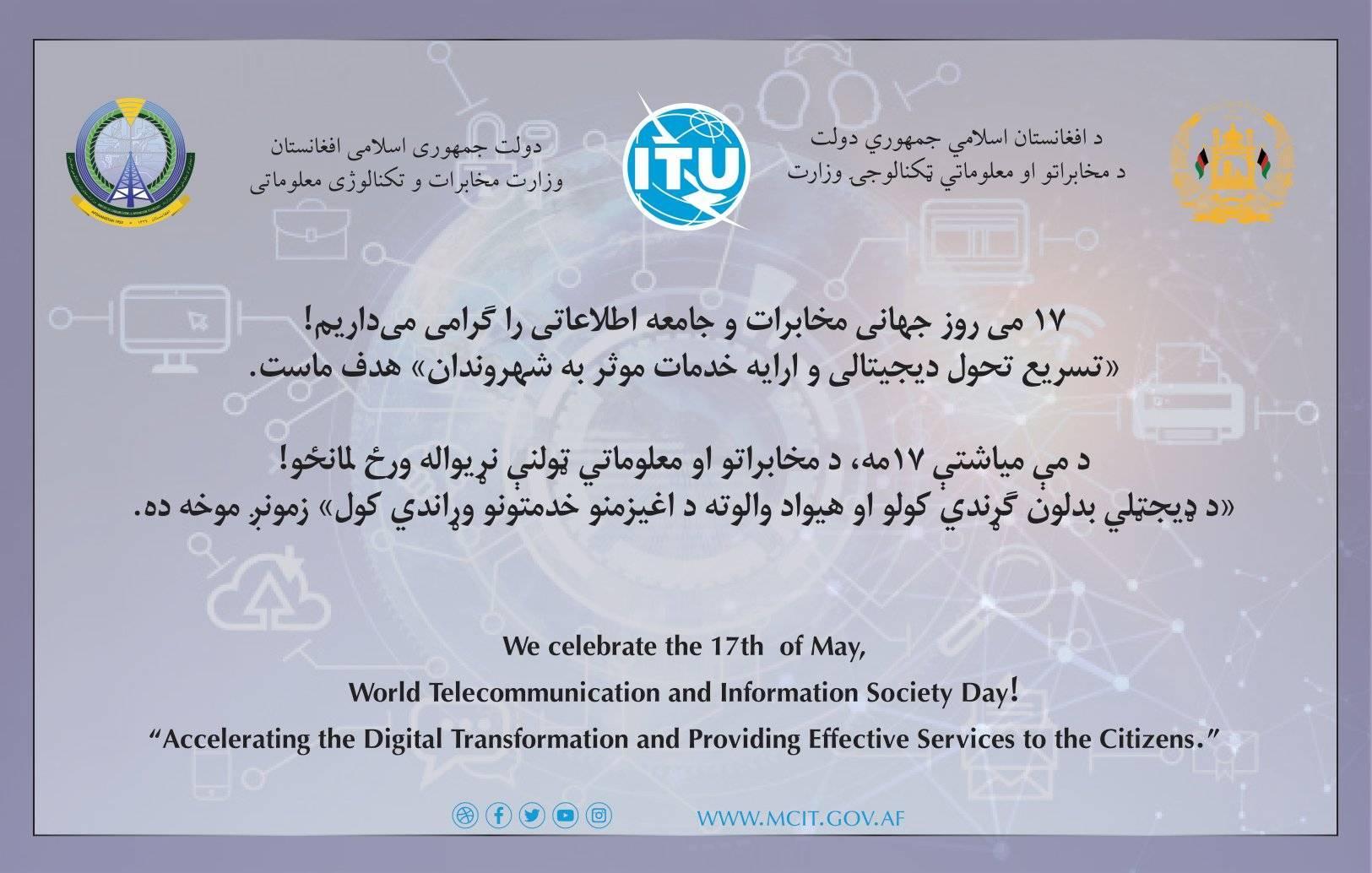 """۱۷ می """"روز جهانی مخابرات و جامعه معلوماتی"""""""