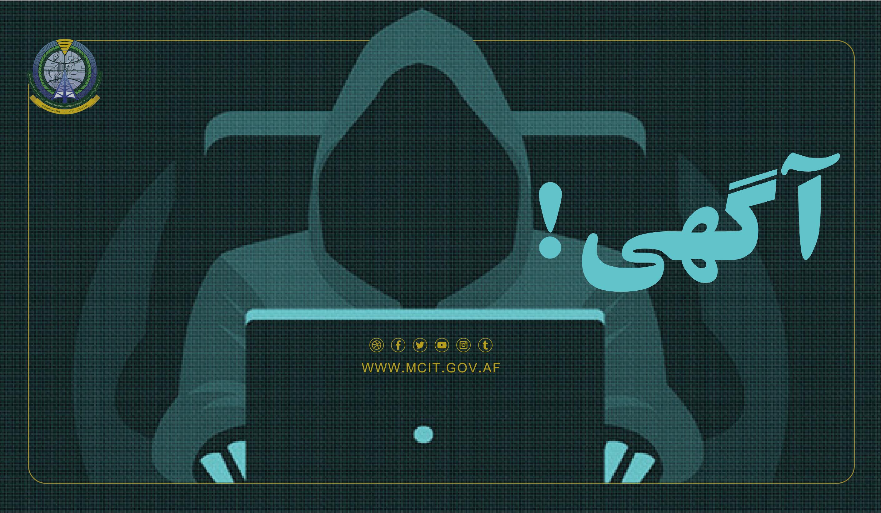 آگاهی سایبری