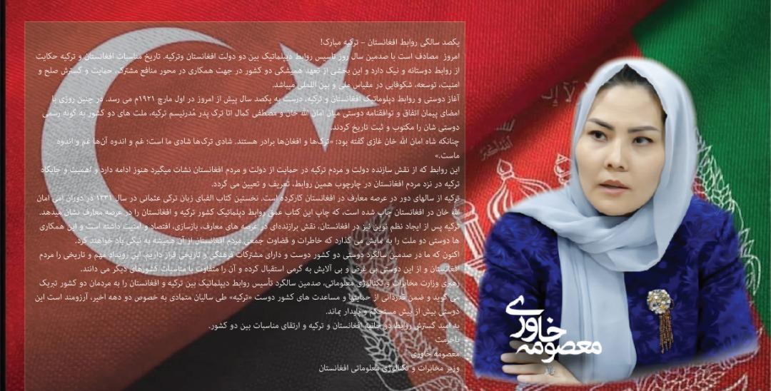 پیام تبریکی ۱۰۰ سالگی افغانستان و ترکیه