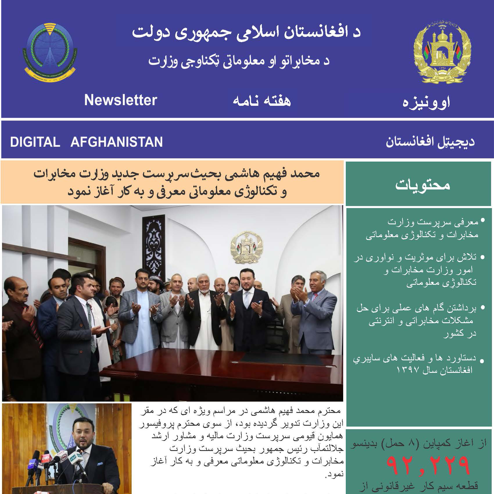 MCIT News letter 29 May