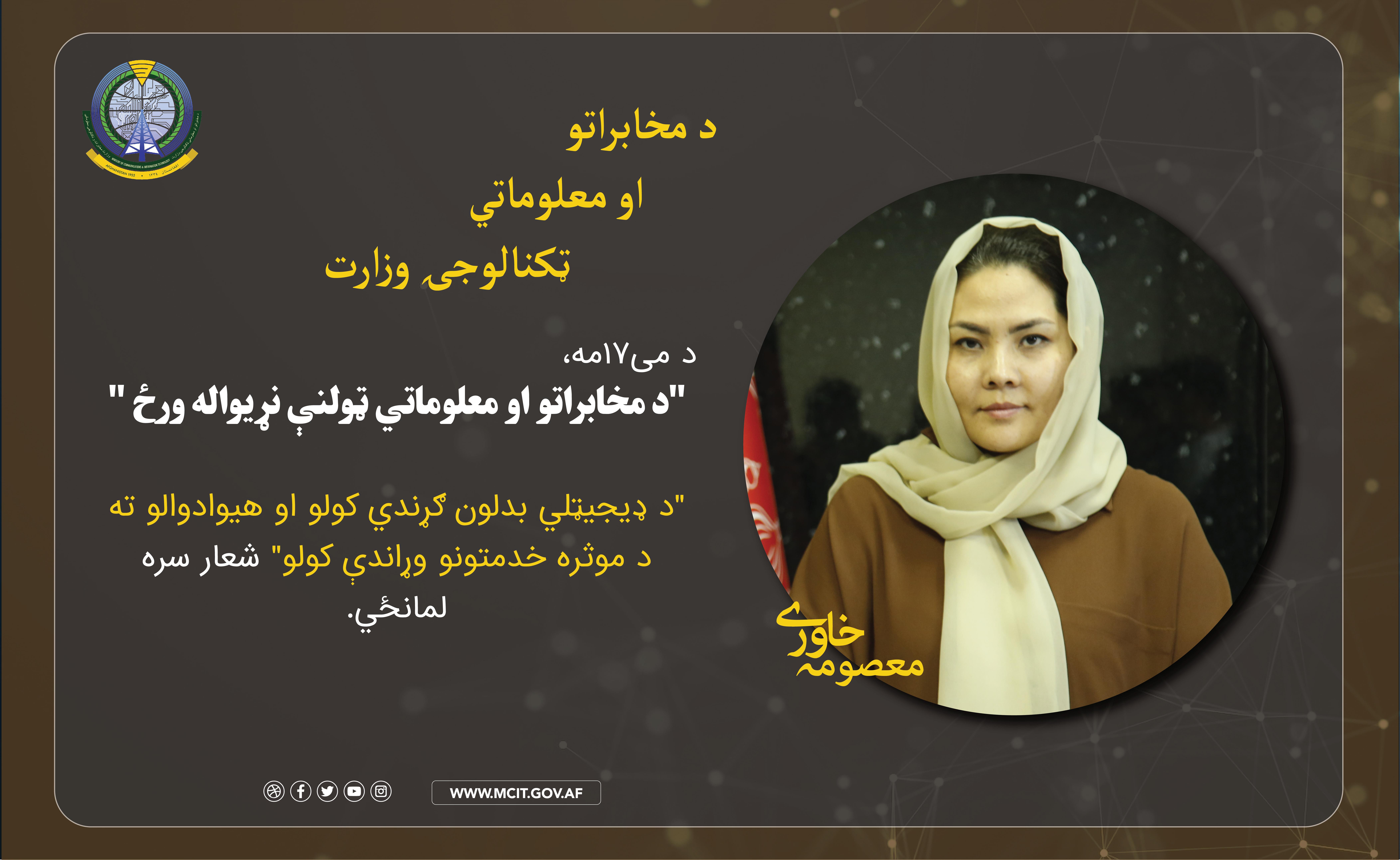 ۱۷ می روز جهانی مخابرات پشتو